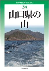 改訂版 山口県の山