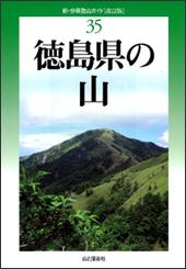 改訂版 徳島県の山