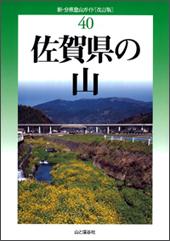 改訂版 佐賀県の山