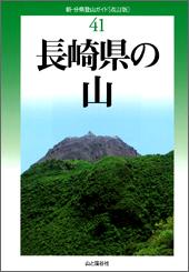 改訂版 長崎県の山