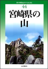 改訂版 宮崎県の山