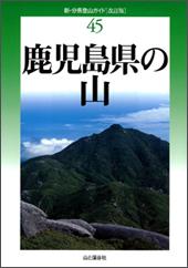 改訂版 鹿児島県の山
