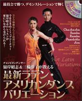 嶺岸昭志&三輪恭子が教える最新ラテン・アメリカンダンス・バリエーション