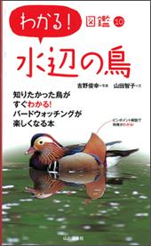 わかる!図鑑10 水辺の鳥