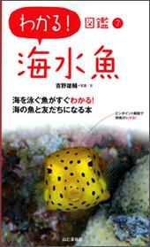 わかる!図鑑7 海水魚
