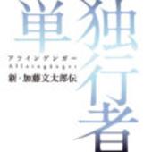 単独行者 新・加藤文太郎伝