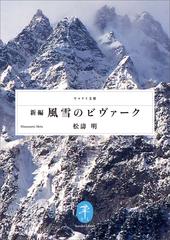 ヤマケイ文庫 新編 風雪のビヴァーク