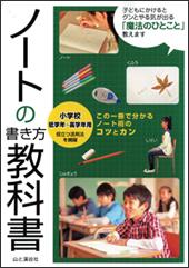 ノートの書き方 教科書