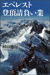 エベレスト登頂請負い業