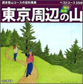 改訂新版 東京周辺の山
