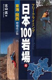 フリークライミング 日本100岩場 4 東海・関西 増補改訂版