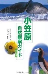 小笠原 自然観察ガイド 改訂版