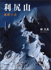 利尻山 孤峰の詩