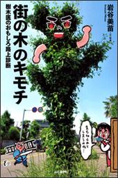 街の木のキモチ 樹木医のおもしろ路上診断