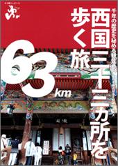 西国三十三ヵ所を歩く旅