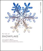 スノーフレーク〈SNOW FLAKE〉(並製判)