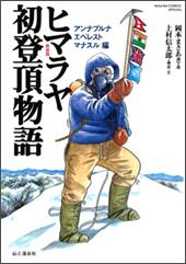 ヒマラヤ初登頂物語