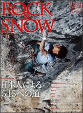 ROCK & SNOW 2011春号 No.51