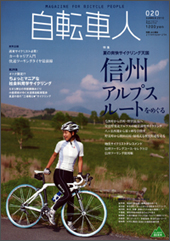 自転車人 2010夏号 No.020