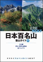 日本百名山登山ガイド 中