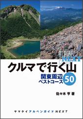 クルマで行く山 関東周辺ベストコース50