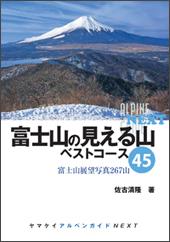 富士山の見える山 ベストコース45