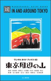 ワンゲルガイドブックス03 東京周辺の山