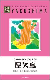 ワンゲルガイドブックス04 屋久島