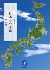 日本の分水嶺