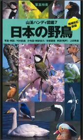 増補改訂新版 日本の野鳥