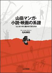 山岳マンガ・小説・映画の系譜