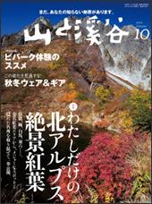山と溪谷 2011年10月号