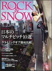 ROCK & SNOW 2011夏号 No.52