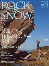 ROCK & SNOW 2011秋号 No.53