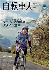自転車人 2011春号 No.023