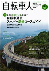 自転車人 2011夏号 No.024
