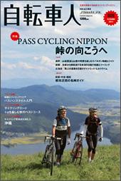 自転車人 2011秋号 No.025