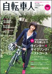 自転車人 2012冬号 No.026