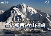 アドバンス山岳ガイド 雪の剱・立山連峰