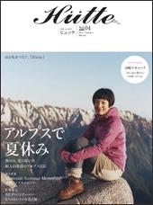 Hutte(ヒュッテ) vol.04