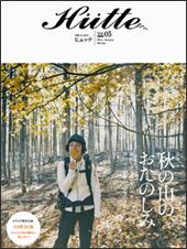 Hutte(ヒュッテ) vol.05