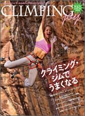CLIMBING joy No.7