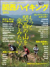 関西ハイキング 2012 別冊 (山と溪谷)