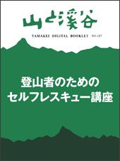 山と溪谷 登山者のためのセルフレスキュー講座