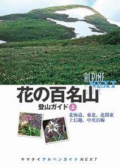 花の百名山登山ガイド 上