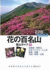 花の百名山登山ガイド 下