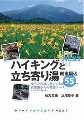 ハイキングと立ち寄り湯 関東周辺 55コース