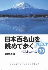 日本百名山を眺めて歩く ベストコース30