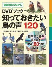 知っておきたい鳥の声120 DVDブック