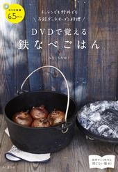 DVDで覚える鉄なべごはん キッチンでも野外でも万能ダッチオーブン料理